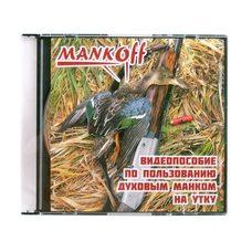 Видеопособие по пользованию духовым манком Mankoff на утку