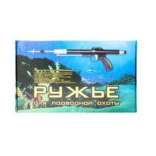Ружьё для подводной охоты РПП-2 короткое подарочная коробка